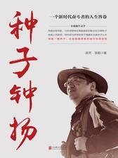 种子 钟扬:一个新时代奋斗者的人生答卷 2018中国好书