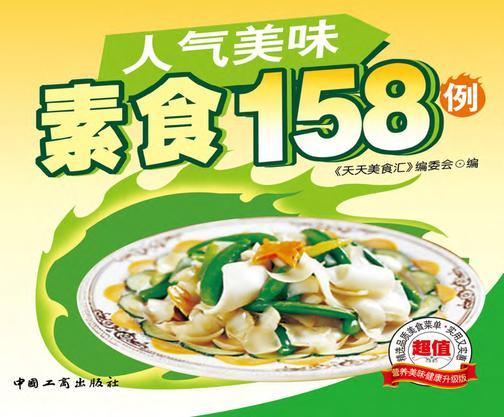 人气美味素食158例