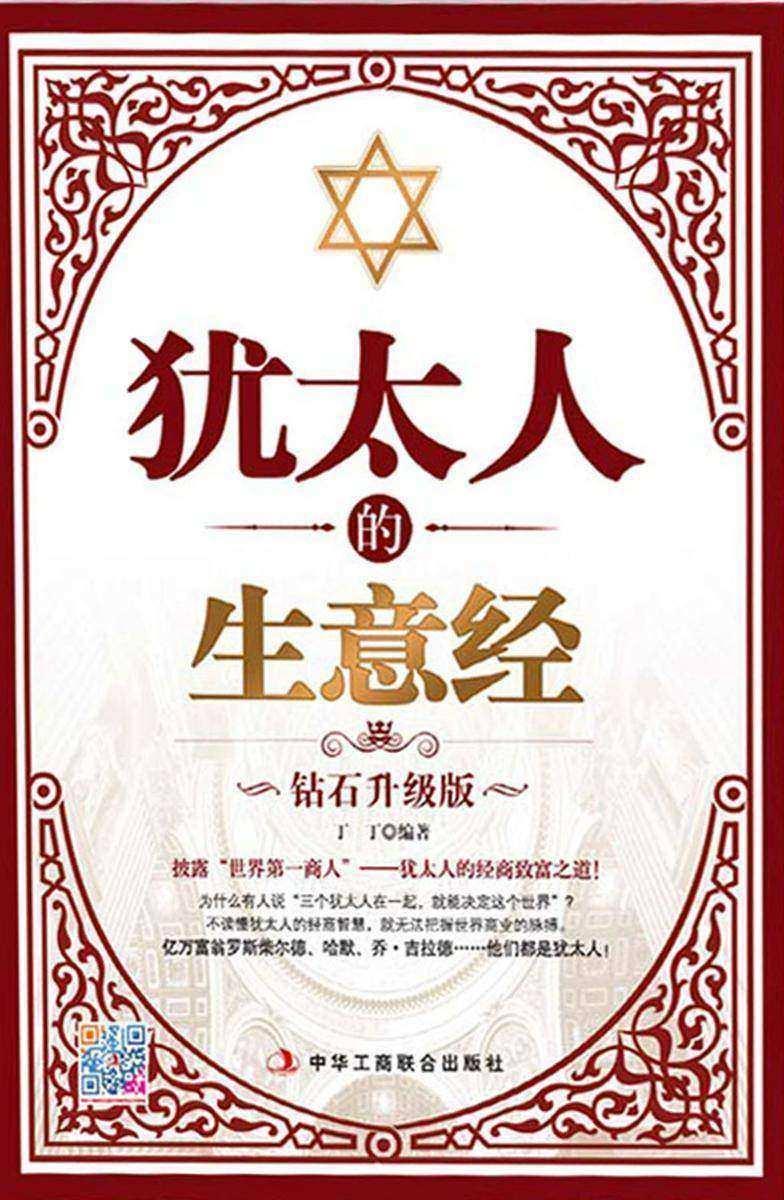 犹太人的生意经(钻石升级版)11