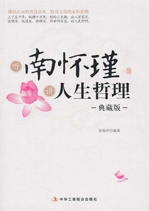 听南怀瑾讲人生哲理