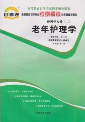 高等教育自学考试考纲解读与全真模拟演练:老年护理学04435(仅适用PC阅读)