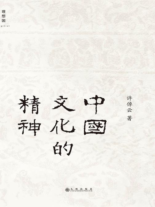 中国文化的精神