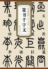 清邓石如篆书千字文