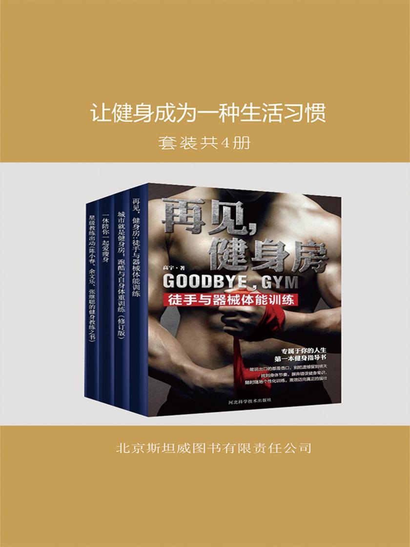 让健身成为一种生活习惯(套装共4册)