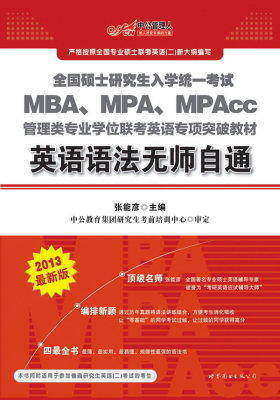 全国硕士研究生入学统一考试MBA、MPA、MPAcc管理类专业学位联考英语专项突破教材:英语语法无师自通(仅适用PC阅读)