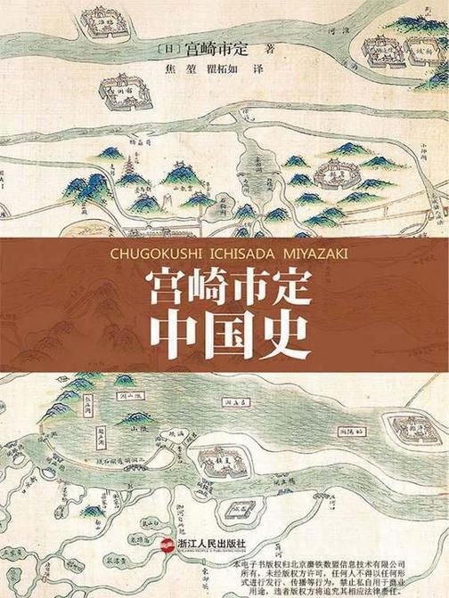 """宫崎市定中国史:国际版""""国史大纲"""",日本读者数十年的中国史指南"""