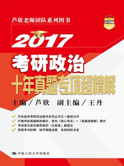2017考研政治十年真题专项超精解