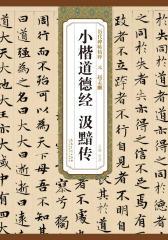 元赵孟頫小楷道德经、汲黯传