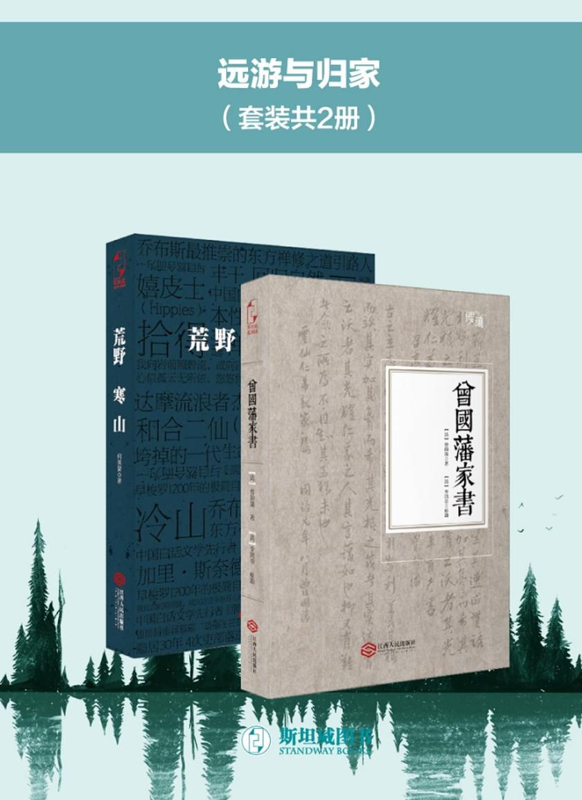 远游与归家(套装共2册)