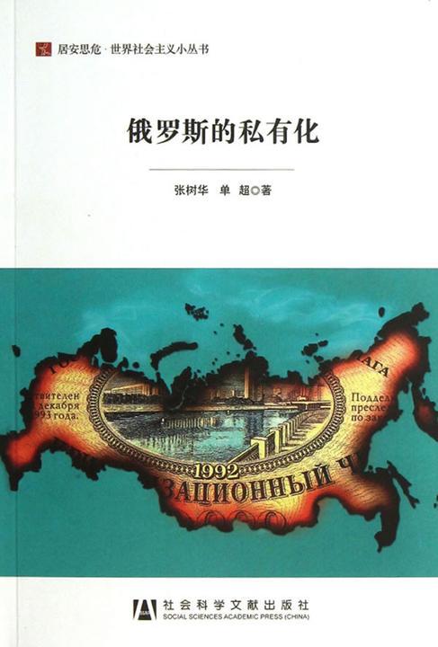 俄罗斯的私有化(居安思危·世界社会主义小丛书)
