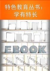 特色教育丛书:学有特长