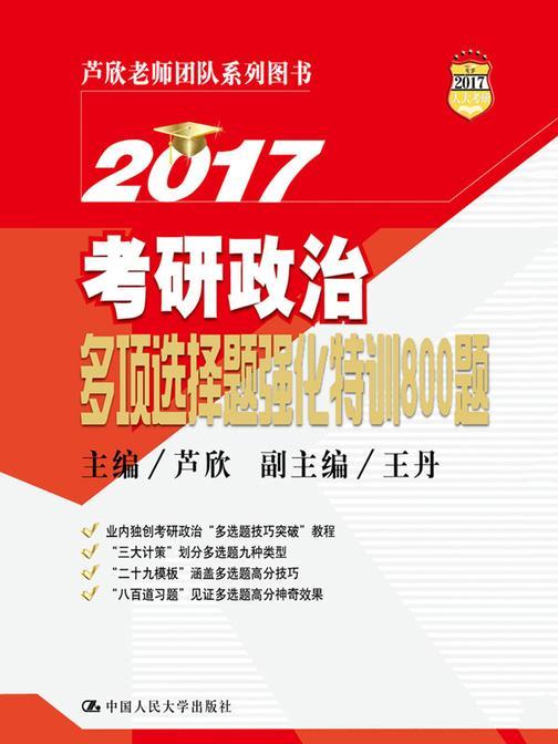 2017考研政治多项选择题强化特训800题