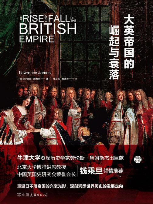 大英帝国的崛起与衰落:震撼人心的大英帝国全历史,北大博雅讲席教授钱乘旦倾情推荐!