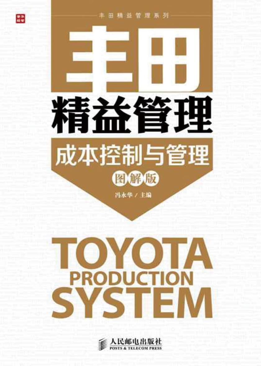 丰田精益管理:成本控制与管理(图解版)