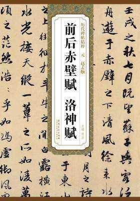 元赵孟頫前后赤壁赋、洛神赋