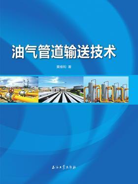 油气管道输送技术
