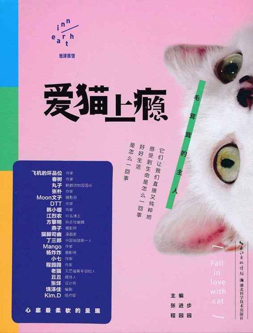 《爱猫上瘾——毛茸茸的主人》精华版