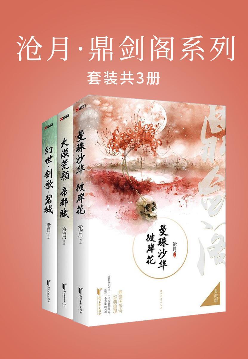 沧月·鼎剑阁系列(共3册)