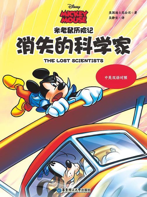 米老鼠历险记:消失的科学家(中英双语对照)