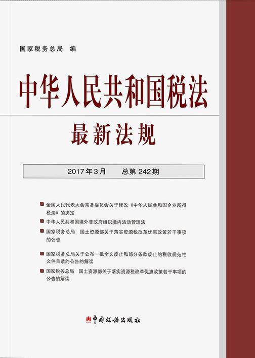 中华人民共和国税法最新法规(2017年3月·总第242期)