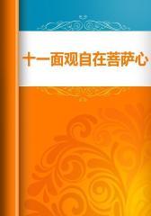 十一面观自在菩萨心密言念诵仪轨经
