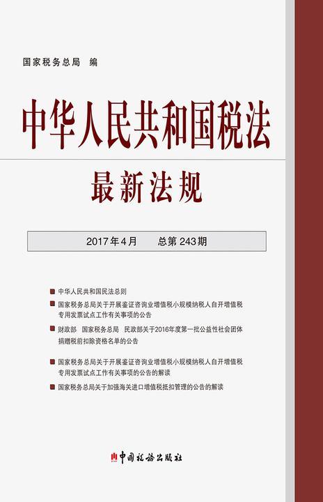 中华人民共和国税法*法规(2017年4月·总第243期)