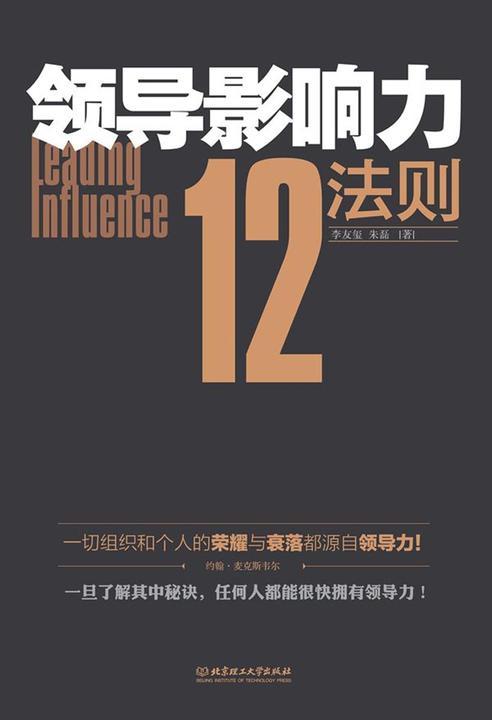 领导影响力12法则