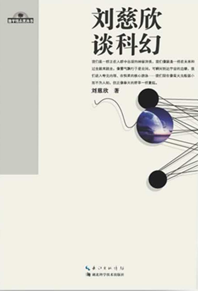 刘慈欣谈科幻