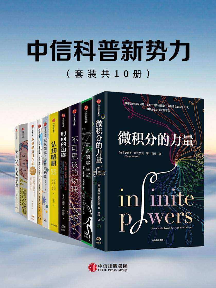 中信科普新势力系列(套装共10册)