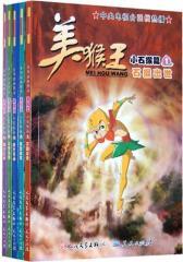 美猴王(全5册)(试读本)