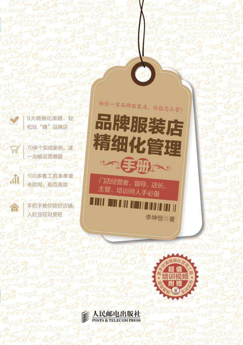 品牌服装店精细化管理手册(光盘内容另行下载,地址见书封底)
