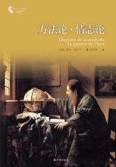 方法论·情志论(译林人文精选)