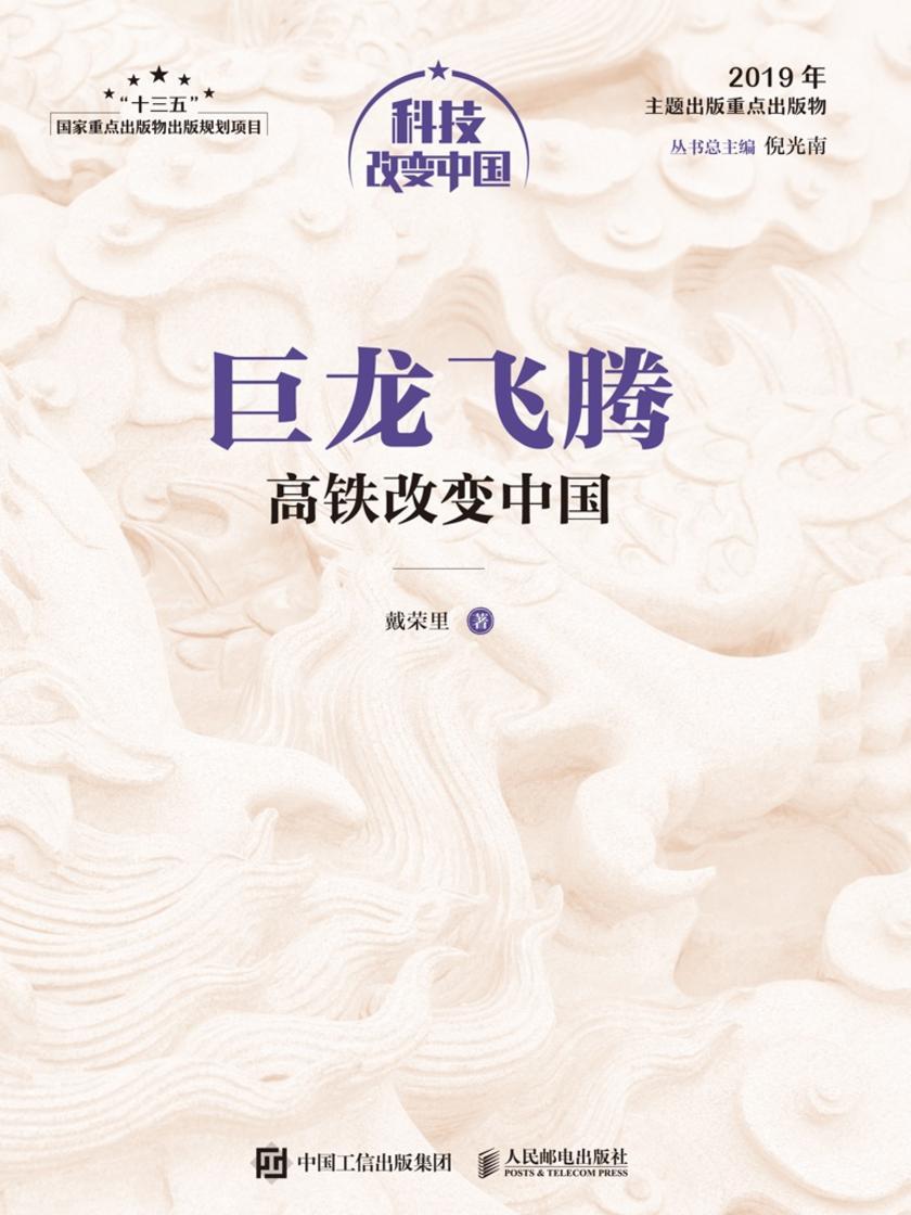 巨龙飞腾:高铁改变中国