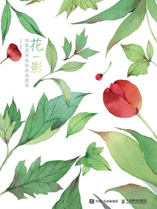 花影——四季花卉水彩绘画技法