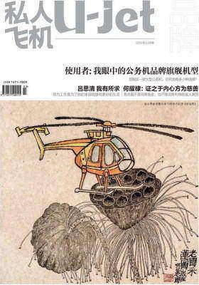 私人飞机 月刊 2014年3月(电子杂志)(仅适用PC阅读)
