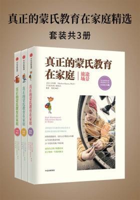 真正的蒙氏教育在家庭精选(套装共三册)