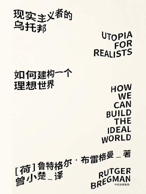 现实主义者的乌托邦:如何建构一个理想世界