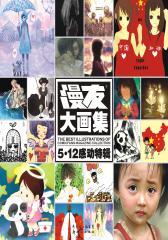 漫友大画集7—5.12感动特辑(仅适用PC阅读)