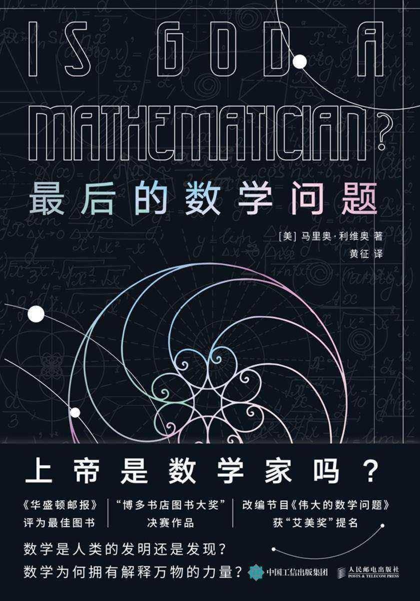 最后的数学问题