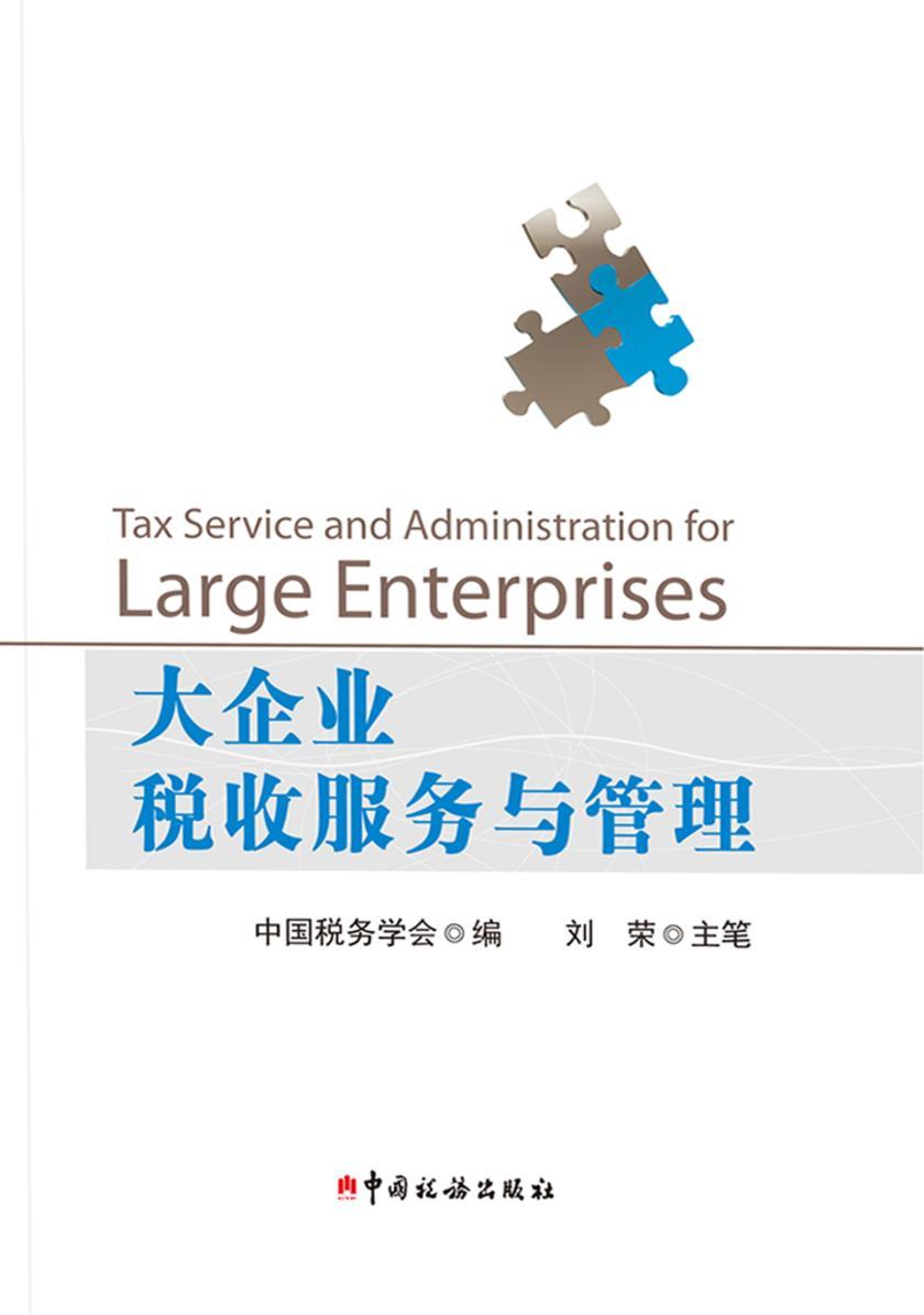 大企业税收服务与管理