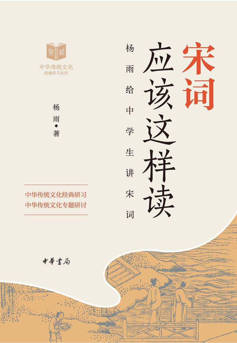 宋词应该这样读--中华传统文化经典研习