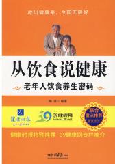 从饮食说健康——老年人饮食养生密码(试读本)