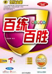 初中新课标百练百胜.七年级思想品德(仅适用PC阅读)