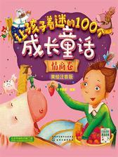 让孩子着迷的100个成长童话:情商卷