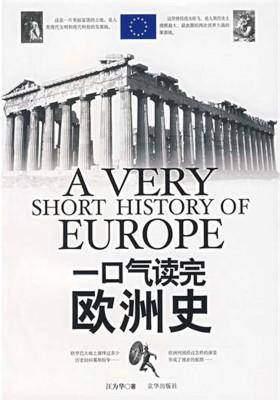 一口气读完欧洲史(仅适用PC阅读)