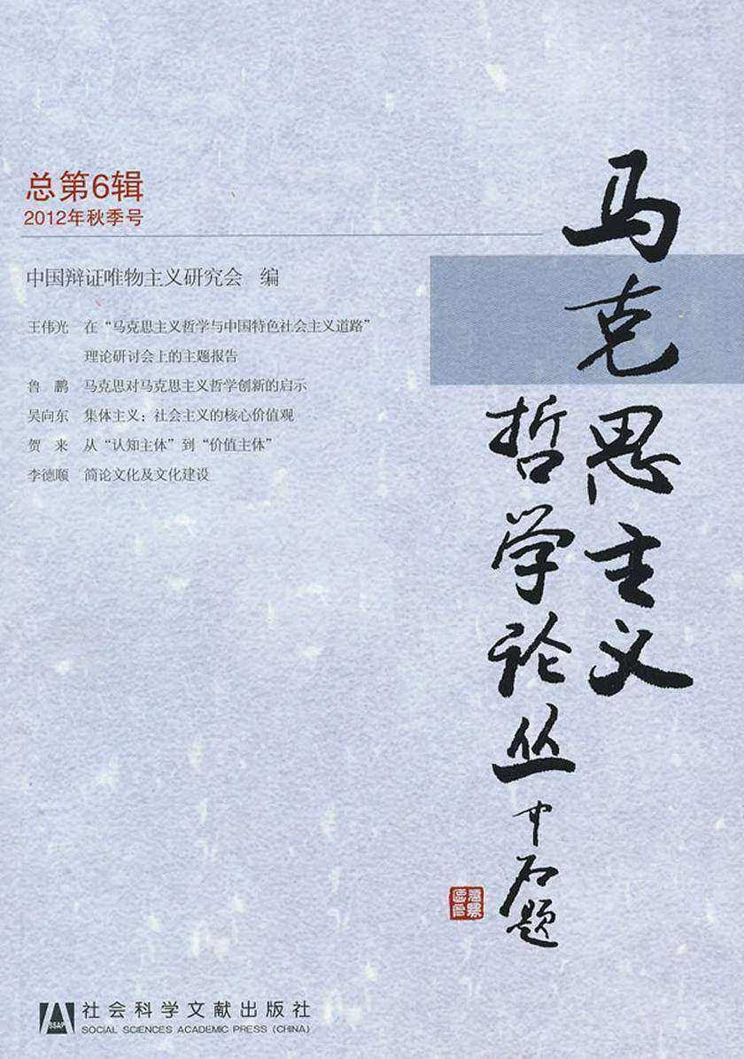 马克思主义哲学论丛(2012年秋季号总第6辑)