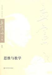 思维与教学(孟宪承文集第八卷)