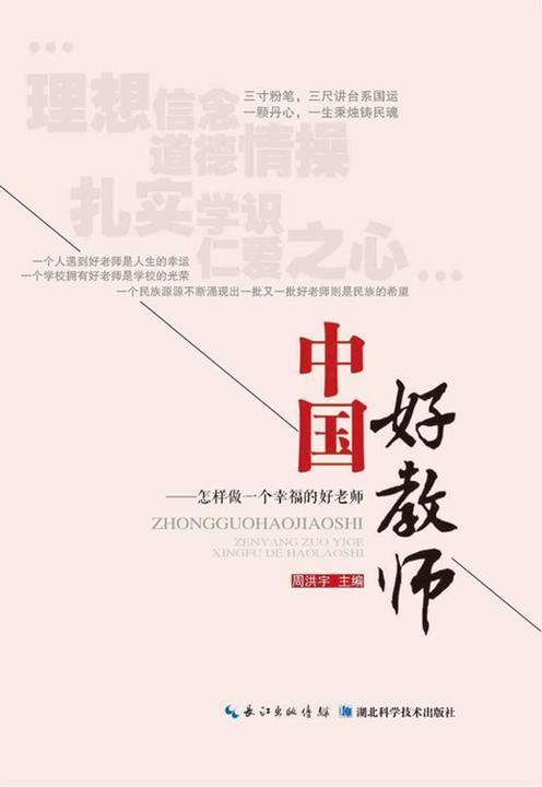 中国好教师——怎样做一个幸福的好老师