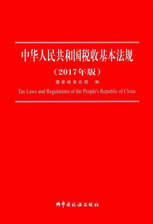 中华人民共和国税收基本法规(2017年版)