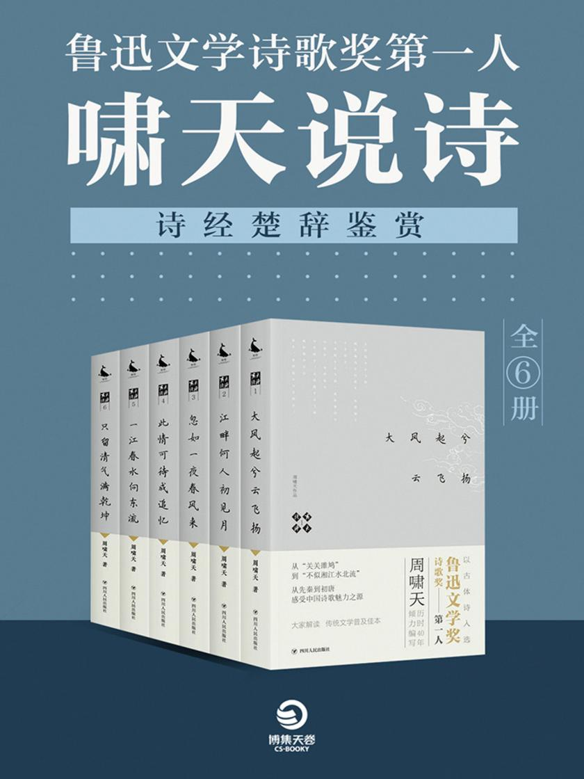 鲁迅文学诗歌奖第一人:啸天说诗(诗经楚辞鉴赏)(全6册)